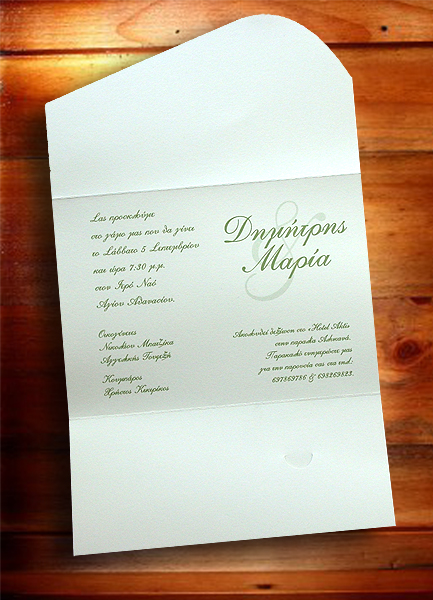 προσκλητηριο γαμου με θεμα την ελια